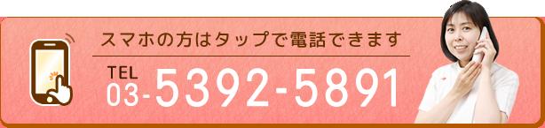 0353925891