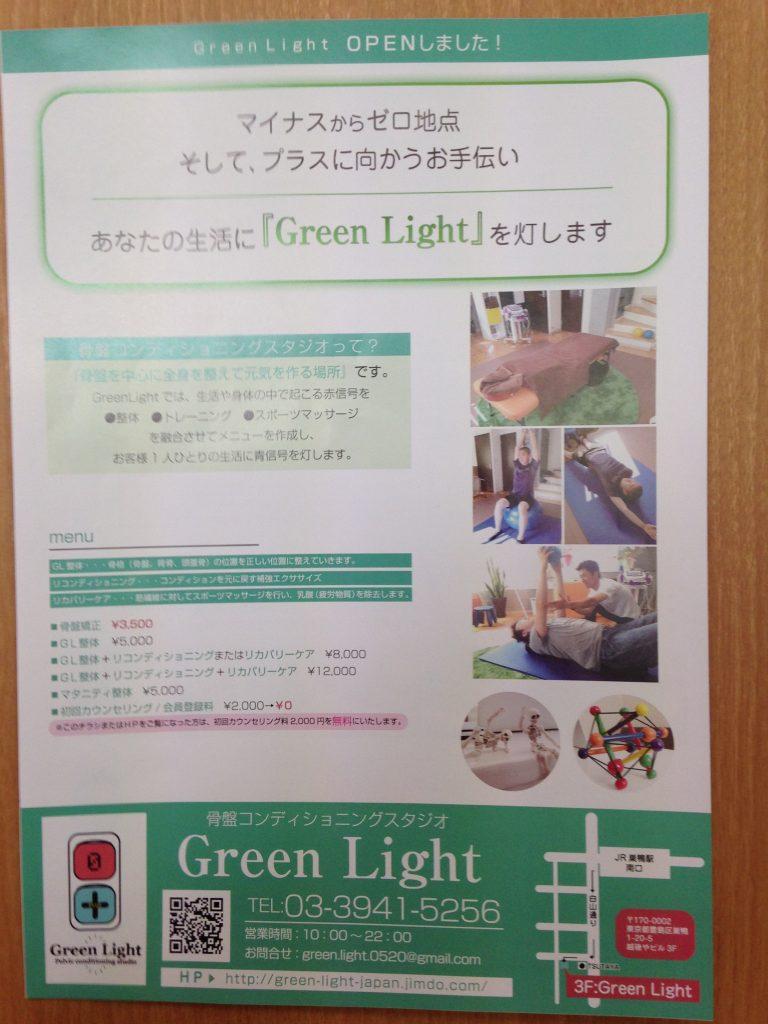 Green Lightチラシ
